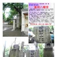 像-156 富岡八幡宮