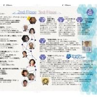 未来型医療ビッグイベント『未来患者学サミット』、いよいよ8月11日です!!