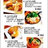期間限定 Cafe Cuisine! メニュー