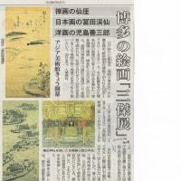 「博多画傳三傑展 博多町人文化の華」開催