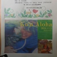 緋田雅子 『Ku`u  Aloha 』 2017ライブ in  Kochi