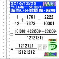解答[う山先生の分数][2016年12月5日]算数の天才【ブログ&ツイッター問題514】