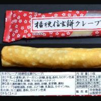 レビュー:桔梗信玄餅クレープ