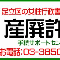 足立区:産廃許可(産業廃棄物収集運搬業許可)東京都産廃許可