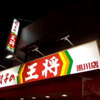 相方と♪餃子の王将(^^)