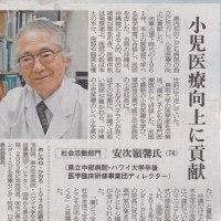 安次嶺肇先生第61回沖縄タイムス賞受賞おめでとうございます。