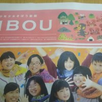 5・孫二人のために少年少女きぼう新聞と未来ジャ-ナルを数年前から取ってます