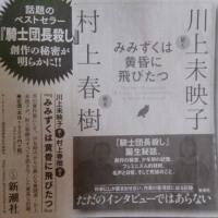 衝撃の新聞広告