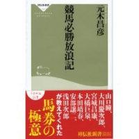 元木さんの本、「競馬必勝放浪記」