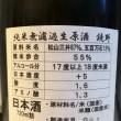 「華鳩」peaceful「汐の音」、「風の森」純米大吟醸 笊籬採り キヌヒカリ、「鏡野」特別純米 無濾過生原酒を購入!