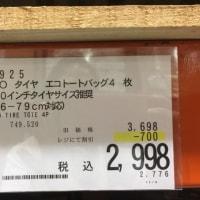コストコでのお買い物は〜〜