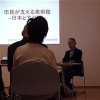 市民が支える美術館日本とアメリカ(その1)蓑館長トーク要旨
