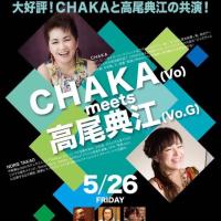 Side by Side 2017 第二弾:CHAKA meets 溝口恵美子