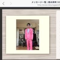 徳永英明のサイトで僕のピンクスーツが紹介されました