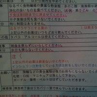 ■ 胃カメラ/7:30~
