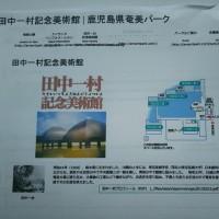 田中一村記念美術館での展示