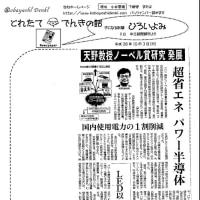天野教授ノーベル賞研究発展・・・超省エネパワー半導体
