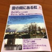 月刊誌「雲の間にある虹」2月号