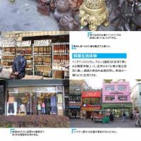 Seoul 市民が足で探したソウルの通り名所ーチョノン インサドン通り