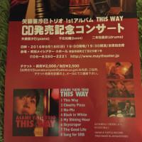 9/18(日)吹田メイシアターのコンサートチケット販売開始