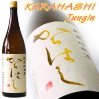 ◆日本酒◆福島県・ほまれ酒造 からはし 純米吟醸 夢の香50 限定酒 唐橋ユミさんの実家の日本酒