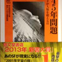 ● [6] 2045年問題/松田卓也(廣済堂新書)──コンピューターが人類を超える日