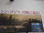 「シン・ゴジラ」 2016年日本