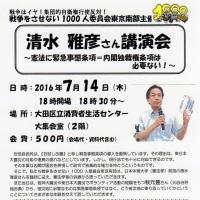 本日7月14日【集会】~憲法に緊急事態条項=内閣独裁権条項は必要ない!~ @大田区
