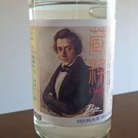 (捕物その375) 蔵粋 Classic 特別純米酒 ショパン