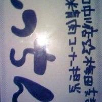 初NoяA企画!!