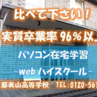 京都美山高校