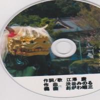 5パターンキー付のカラオケCDとDVD・獅子とおかめひょっとこ・氣天流江澤廣