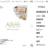 【動画】小嶋陽菜「AHKAH 2016-2017 20th anniversary」11/2発売