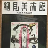 ひとり京都「驚きの明治工藝」&「漢字ミュージアム」