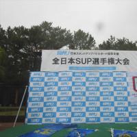 SUP全日本選手権強めの雨の中始まります。
