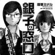 銀子の窓口 Work.31(唐草ミチル・まんがライフオリジナル2017年8月号より)