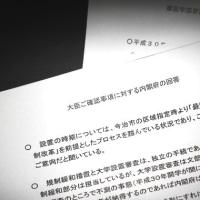 菅官房長官が前川前文科次官を非難