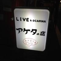 明日7日(水)今年最後!西荻窪「アケタの店」@コードギアス♪ラーゼフォン