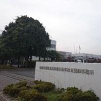 今日は移転登録手続き。湘南ナンバー取得の為神奈川県平塚へ!