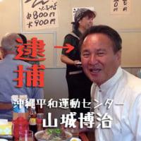 【KSM】沖縄サヨクリーダー 山城博治、牧師 吉田慈 2名逮捕 傷害と公務執行妨害の疑い2016年10月20日