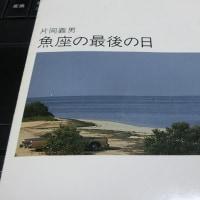 魚座最後の日 片岡義男を27年ぶりに読む
