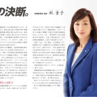 幸福実現党「日本ファースト」を掲げ、国益を確保するとともに、わが国を世界の平和と繁栄、正義の実現に貢献できる国家とするための政策集を作成   「2017年2月主要政策」