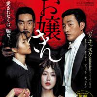 「お嬢さん」朝鮮日本そのさきへ 妖艶銀幕シスターフッド