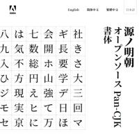 オープンソースの明朝体フォント、Googleとアドビが無償公開、7ウェイトを用意したセリフ書体「Noto Serif CJK(源ノ明朝)」