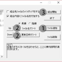 C_vine (ファイル結合ソフト MP3結合可)