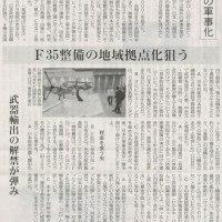 #akahata 【航空宇宙展の軍事化】 F35整備の地域拠点化狙う/武器輸出の解禁が弾み・・・今日の赤旗記事