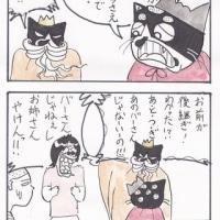 まっちゅる大王~幽霊編~(35)