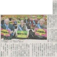 #akahata 日本政府は責任果たせ/核兵器なくそう 大集会に被爆者40人・・・今日の赤旗記事