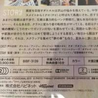 グッバイサマー レンタル・発売中☆彡