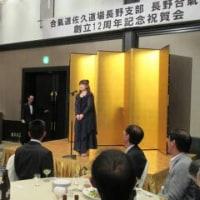 長野合氣道会12周年記念行事 平成28年9月18日(日)
